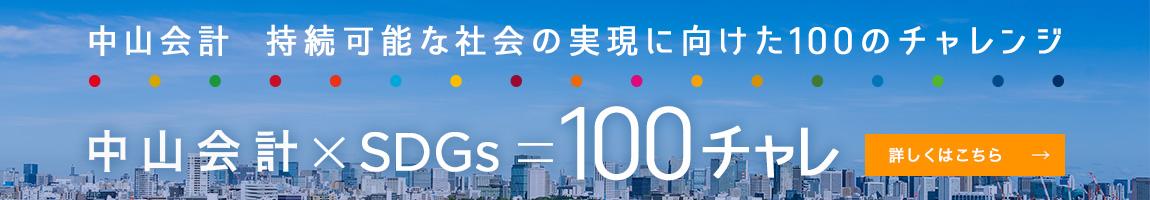 中山会計 持続可能な社会の実現に向けた100のチャレンジ 中山会計×SDGs=100チャレ